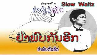 ຢ່າພົບກັນອີກ  :  ແສນສັກດາ ປ້ອງພິມຄຳ  - Senesackda PONGPHIMKHAM (VO) ເພັງລາວ ເພງລາວ เพลงลาว lao tuto