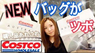 【コストコ】購入品厳選24品☆新商品も☆☆