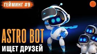 ASTRO BOT Rescue Mission: обзор игры для PS VR ▶️ Гейминг #9