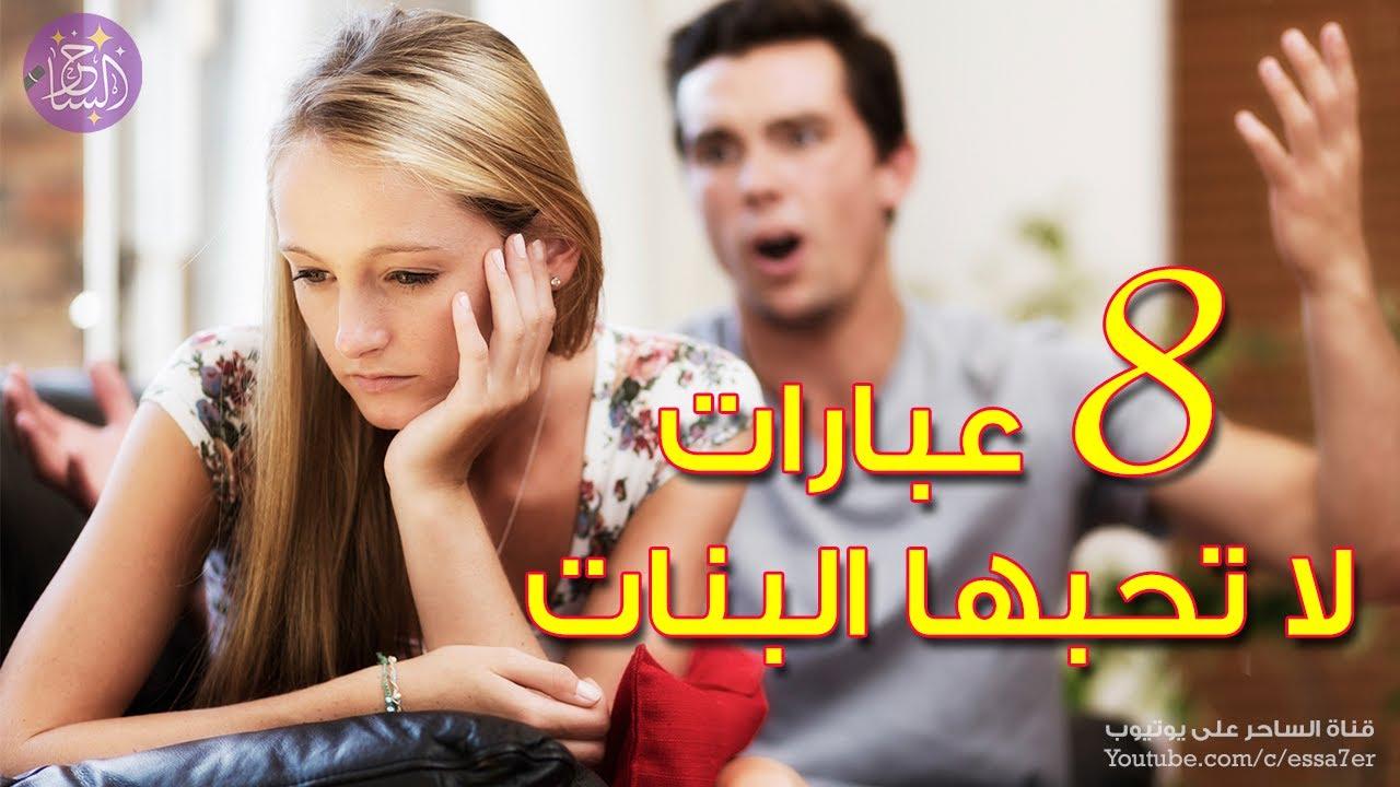 ثمانية عبارات لا تحب البنات سماعها أبداً ! تجنب أن تقولها لشريكة حياتك