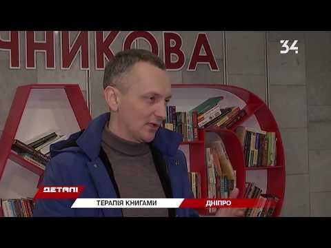 34 телеканал: Юрий Голик и Ян Валетов привезли в буккроссинг больницы Мечникова новые книги