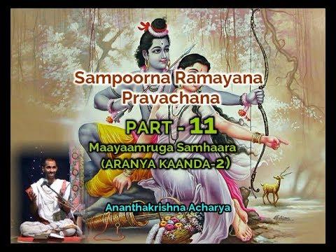 Download ಸಂಪೂರ್ಣ ರಾಮಾಯಣ ಪ್ರವಚನ (PART-11) - discourse by Ananthakrishna Acharya (sampoorna ramayana)
