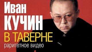 Download Иван КУЧИН - В таверне (Раритетное видео...около 1996 г.) Mp3 and Videos