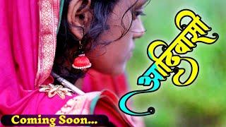 #Aadiwasi_Dance // Singer Devdas Kirdar //Coming Soon