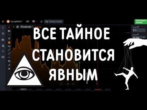 ГЛАВНЫЙ СЕКРЕТ О БРОКЕРАХ БИНАРНЫХ ОПЦИОНОВ ЧАСТЬ 2 [TOP SECRET]