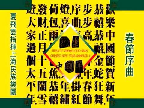 夏飛雲指揮上海民族樂團-春節序曲