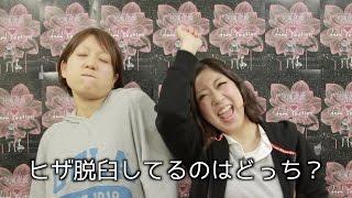 元気に踊ってるけど、片方はヒザが脱臼してる。 【死電区間_東京公演チ...