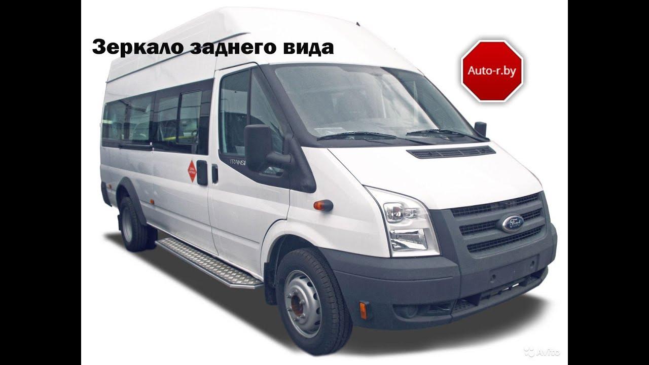 Более 1 400+ объявлений о продаже подержанных форд транзит на автобазаре в украине. На auto. Ria легко найти, сравнить и купить бу ford transit с пробегом любого года.