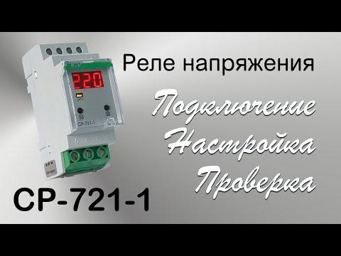 Реле напряжения CP-721-1. Подключение, настройка, проверка работы.