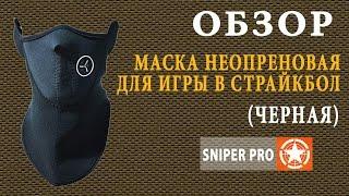 Обзор страйкбольной защитной маски (страйкбол, пейнтбол, сноуборд). Airsoft protective mask