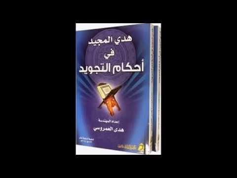 كتاب هدي المجيد في أحكام التجويد pdf
