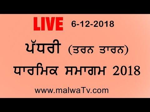 PADHRI KALAN (Tarn Taran) SALANA JOD MELA - 2018 || LIVE STREAMED VIDEO