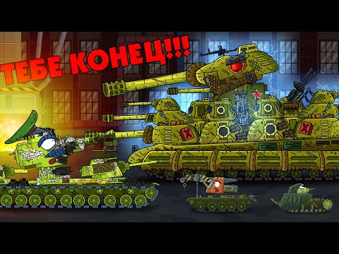 Сбой советского монстра - Мультики про танки