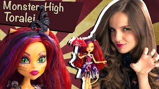 Toralei Stripe Freak Du Chic (Торалей Страйп Цирк Шапито) Monster High Обзор \ Review CHX99