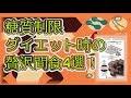 糖質制限ダイエット時の【贅沢】間食!オススメ4選!コスパがネック?