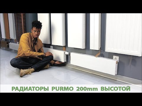 Радиаторы Purmo 200мм высотой. Низкие радиаторы.