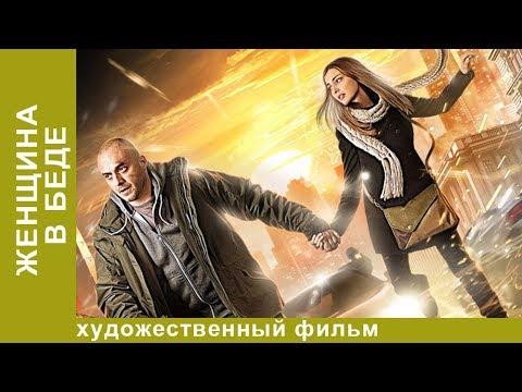Женщина в беде. 1 Сезон. 2 Серия.  Мелодрама. Лучшие Мелодрамы. StarMedia