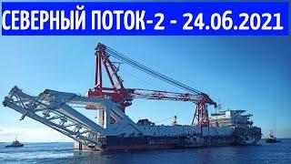 Северный поток-2 - последние новости сегодня 24.06.2021  ( Nord Stream 2 )