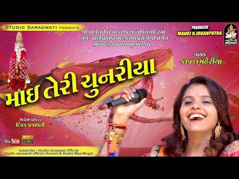 Kajal Maheriya | માઇ તેરી...