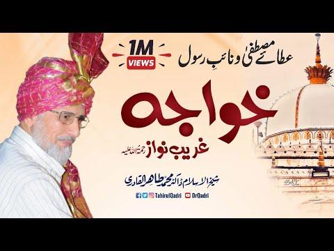 Ata E Mustafa Wa Naib Rasool Khawaja Gharib Nawaz