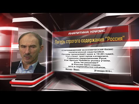 """Лагерь строгого содержания """"Россия"""""""