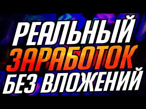 РЕАЛЬНЫЙ ЗАРАБОТОК В ИНТЕРНЕТЕ БЕЗ ВЛОЖЕНИЙ 2019  - Maestro Money