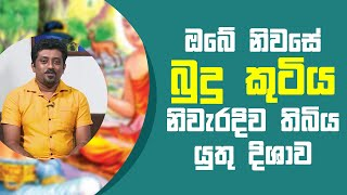 ඔබේ නිවසේ බුදු කුටිය නිවැරදිව තිබිය යුතු දිශාව   Piyum Vila   23 - 06 - 2021   SiyathaTV Thumbnail