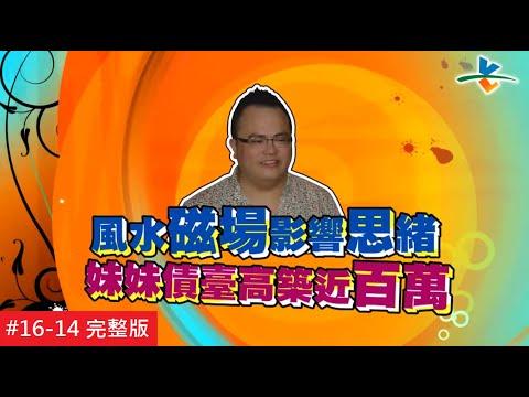 【完整版】風水!有關係 - 起家厝風水慘不忍睹 健康、家庭兩頭空!20150823/#16-14