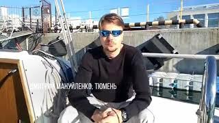 Обучение яхтингу в Сочи #ПРОСТОЯХТШКОЛА IYT. Отзывы