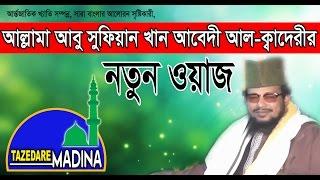 আল্লামা আবু সুফিয়ান খান আবেদী আল-ক্বাদেরীর নতুন ওয়াজ-২০১৬