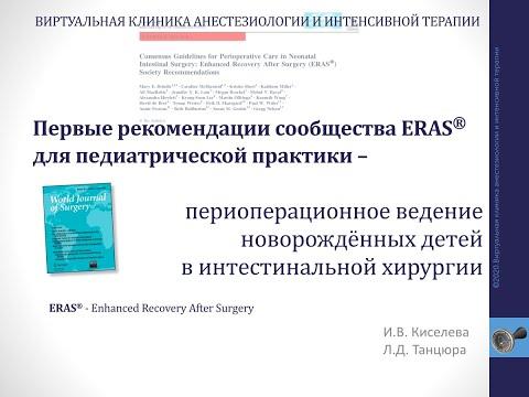 Рекомендации ERAS. Периоперационное ведение новорожденных в интестинальной хирургии.