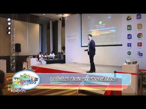 ครอบครัวข่าวเด็ก ตอน เทคโนโลยี ตัวช่วยการศึกษาเด็กไทย (23 ก.ย. 57)