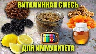 видео Полезная смесь для укрепления сердца и иммунитета: мёд с орехами, лимоном и черносливом с курагой