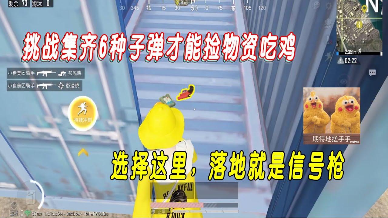 和平精英:挑战集齐6种子弹吃鸡,选择这里,落地就是信号枪!【天才米妮】