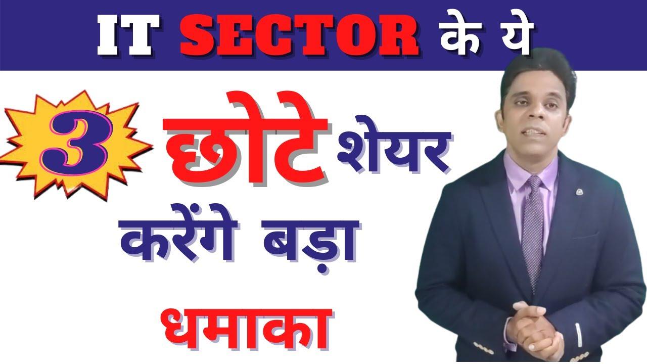 Best IT Sector Smallcap Stocks to Buy now ⚫ Nifty Sensex से ज्यादा Return  ⚫ IT Stocks Latest News