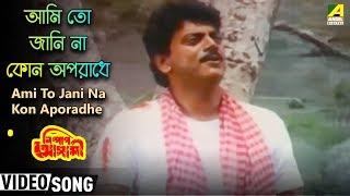 Ami To Jani Na Kon Aporadhe | Nishpap Asami | Bengali Movie Song | Kumar Sanu