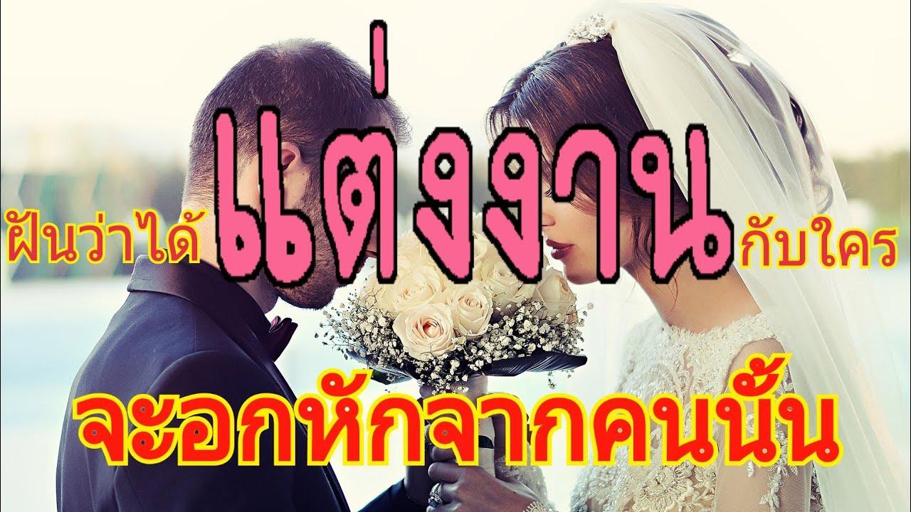 ฝันว่าได้แต่งงาน  ทำนายฝันว่าได้แต่งงานแม่นๆ(พร้อมเลขเด็ด)