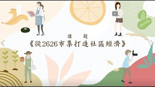 從2626市集打造社區經濟(上)廖宗勳