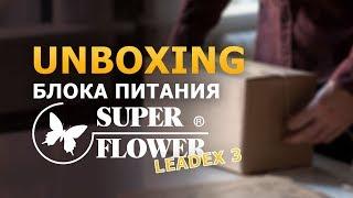 самый надежный блок питания за 100 для геймеров на следующие 5-7 лет: Super Flower Leadex 3
