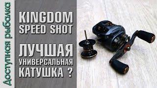 Лучшая Универсальная Мультипликаторная Катушка с АлиЭкспресс? KINGDOM SPEED SHOT. Убийца Haibo Smart