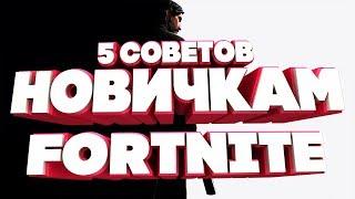 5 СОВЕТОВ НОВИЧКАМ В ФОРТНАЙТ КОРОЛЕВСКАЯ БИТВА - Fortnite Battle Royale