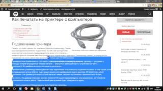 Как печатать на принтере с компьютера(Как печатать на принтере с компьютера Подробно: http://printerprofi.ru/raznoe/kak-pechatat-na-printere-s-kompyutera.html., 2015-06-07T20:35:33.000Z)