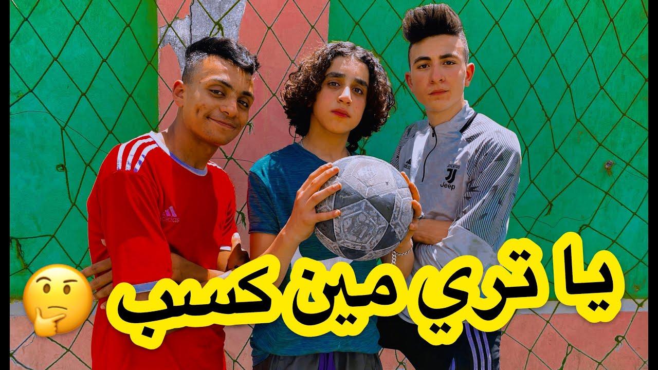أقوي تحدي كورة قدم ف مصر ⚽️ توقعوا مين اللي كسب ...؟ موكشا