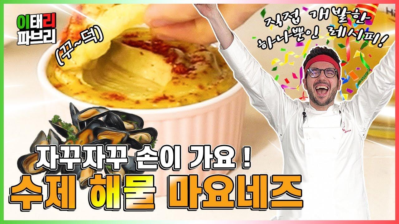 부드럽고 꾸덕한 해산물맛 마요네즈!! 성공률 100%! (feat. 맥주 무한리필)