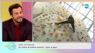 """Емо Чолаков: За старта на новото реалити """"Един за друг""""- """"На кафе"""" (21.02.2020)"""