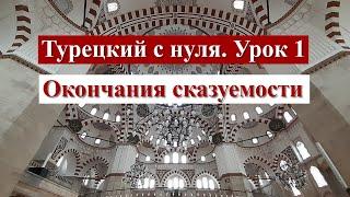 Турецкий с нуля Урок 1 Окончания сказуемости