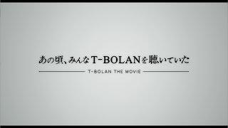 T-BOLAN THE MOVIE 〜 あの頃、みんなT-BOLANを聴いていた 〜 Trailer