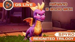 Spyro: Reignited Trilogy. Стрим GS LIVE