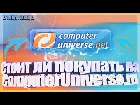 Посылка с таможенным уведомлением / Распаковка с Computeruniverse 2020
