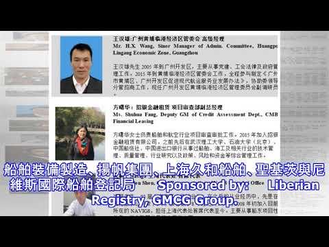 【演講嘉賓介紹】第五屆船舶經紀人(2017)上海會議暨年終聚會